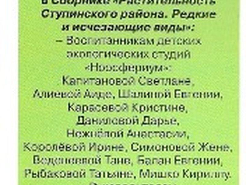 Студийцы принимали участие в подготовке материала для книги