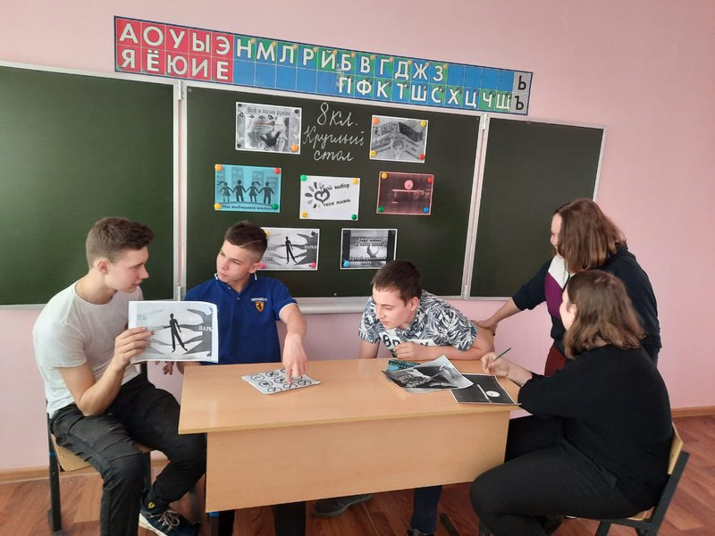 8 класс круглый стол