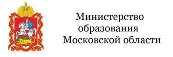 Министество образования Московской области