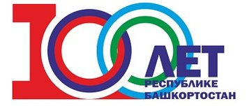 100 лет Республике Башкортостан