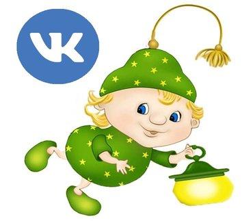 Официальная страничка детского сада ВКонтакте