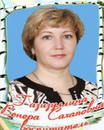Газизуллина Венера Сахабутдиновна