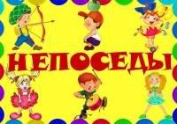 """№13  """" Непоседы""""  вторая младшая"""