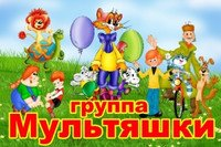 """№6 """" Мультяшки"""" вторая младшая"""