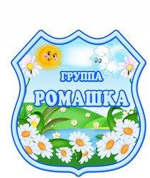"""№8 """"Ромашка"""" подготовительная к школе"""