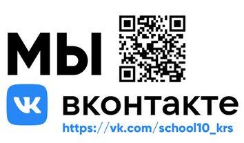 Наша страница VK