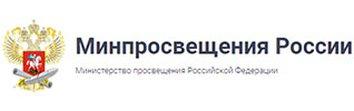 Сайт Министерства просвещения РФ