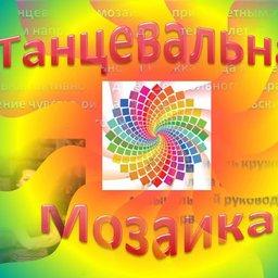 """""""ТАНЦЕВАЛЬНАЯ МОЗАИКА"""""""