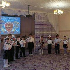 """23 февраля """"День защитника Отечества"""""""