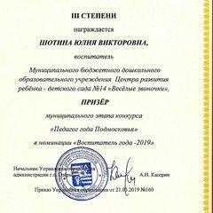 """Муниципальный конкурс """"Воспитатель года - 2019"""""""