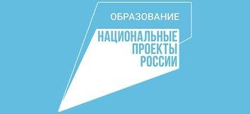 """Национальный проект образование """"Современная школа"""""""