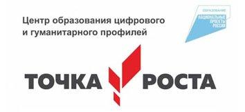 """Центр образования """"Точка роста"""" Кисловская СОШ"""