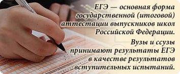Официальный сайт по ЕГЭ