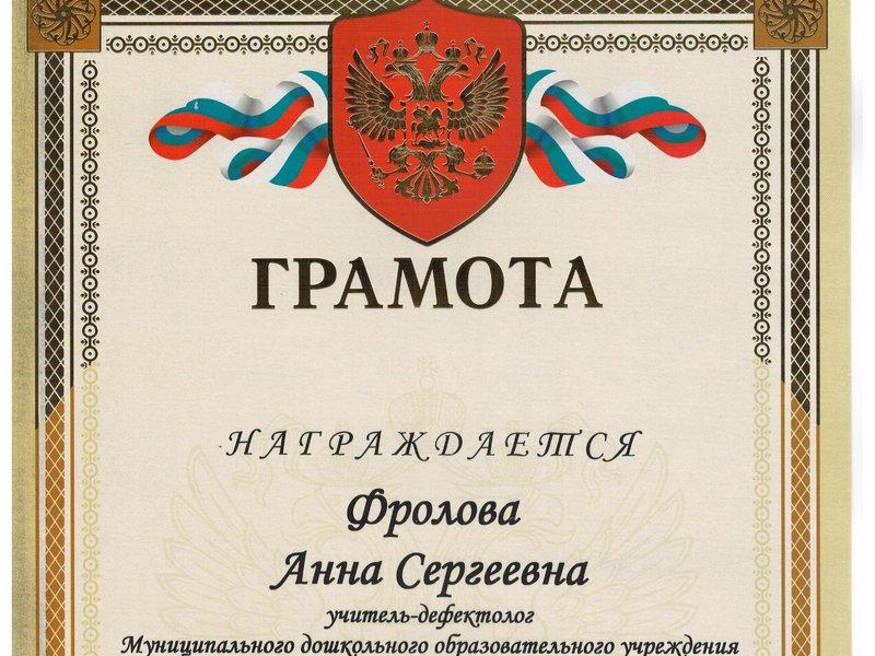 Учитель- дефектолог года Фролова А.С.
