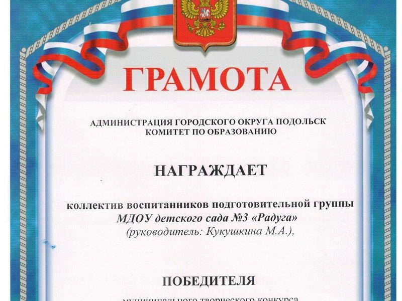 Космический квест Кукушкина М.А.