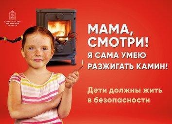 Дети должны жить в безопасности!