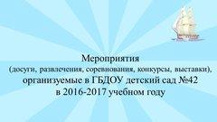 События 2016-2017 учебного года