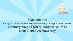События 2017-2018 учебного года