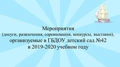 События 2019-2020 учебного года