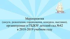События 2018-2019 учебного года
