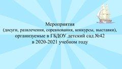 Мероприятия (досуги, развлечения, соревнования, конкурсы, выставки), организуемые в ГБДОУ детский сад №42 в 2020-2021 учебном году
