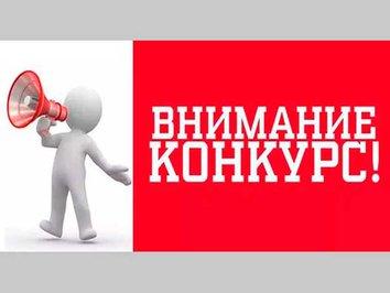 """Международный молодежный конкурс социальной антикоррупционной рекламы """"Вместе против коррупции"""""""