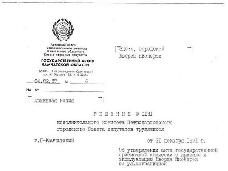 Решение №1131 исполнительного комитета