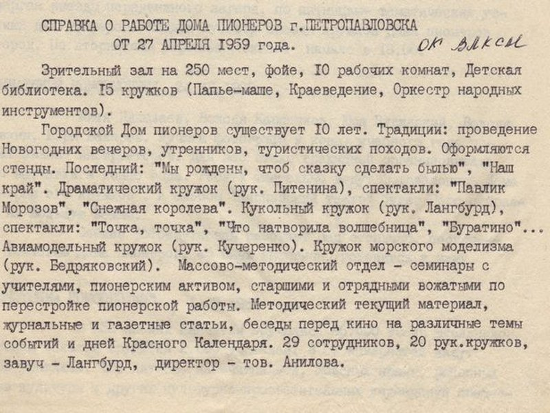 Справка о работе дома пионеров от 27 апреля 1959
