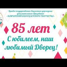 Камчатскому дворцу детского творчества 85 лет!