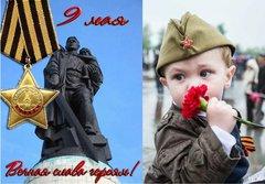 75 лет. Наследники Победы