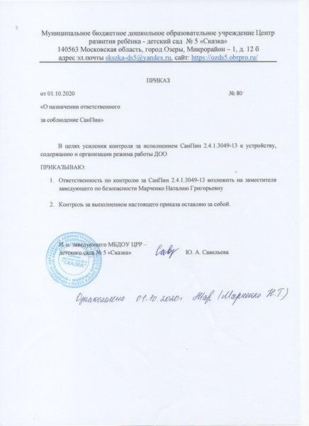 Приказ о назначении ответственного за соблюдением СанПин