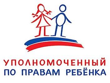 Уполномоченный по правам ребёнка в Московской области