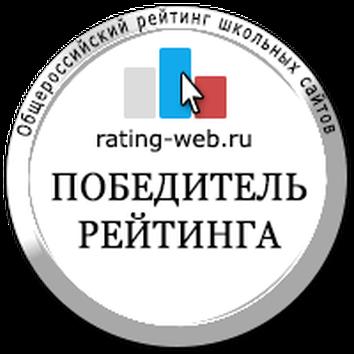 Сайт ДОУ - победитель рейтинга Лето 2018г.