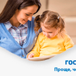 Прием заявлений, постановка на учет и зачисление детей в образовательные организации, реализующие образовательную программу дошкольного образования, расположенные на территории муниципального образования Московской области.