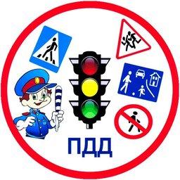 """Программа дополнительного образования дошкольников по обучению правилам дорожного движения и безопасному поведению на дороге """"Светофорчик"""" в подготовительной группе"""