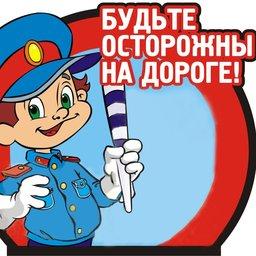 """Рабочая программа """"Юный пешеход"""" по ПДД в старшей группе"""