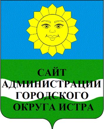 Городской округ Истра