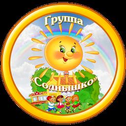 """Группа""""Солнышко"""""""