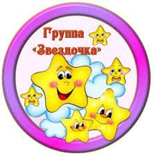 """Группа""""Звездочка"""""""