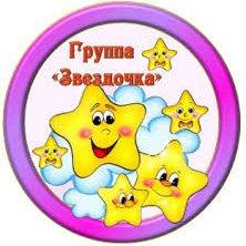 """Группа """"Звездочка"""""""