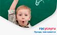Прием на обучение по образовательным программам начального общего, основного общего и среднего общего образования