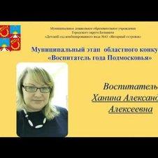 Областной конкурс «Воспитатель года Подмосковья».