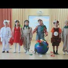 Видеоконкурс театрализованных постановок   «Вернем Земле её цветы!»