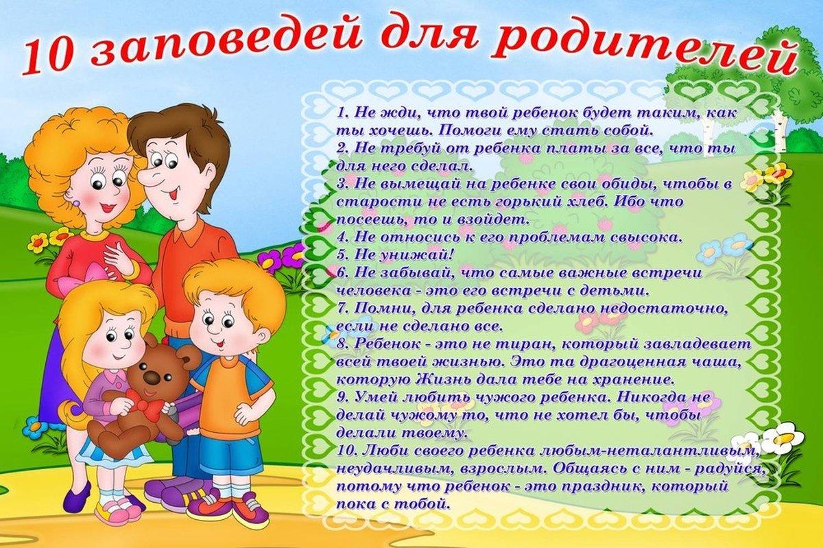 Картинки десять заповедей для родителей