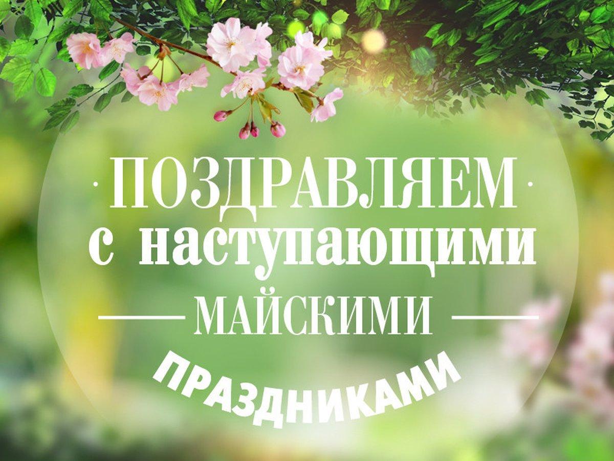 График работы в майские праздники. ЦКИ