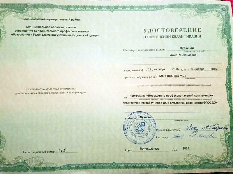 Курсов 72 часа повышения квалификации стоимость geneve hublot стоимость часы