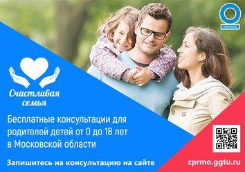 """Федеральный проект в Московской области """"Счастливая семья"""""""