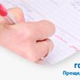 Предоставление информации о текущей успеваемости учащегося в форме электронного дневника и электронного журнала успеваемости