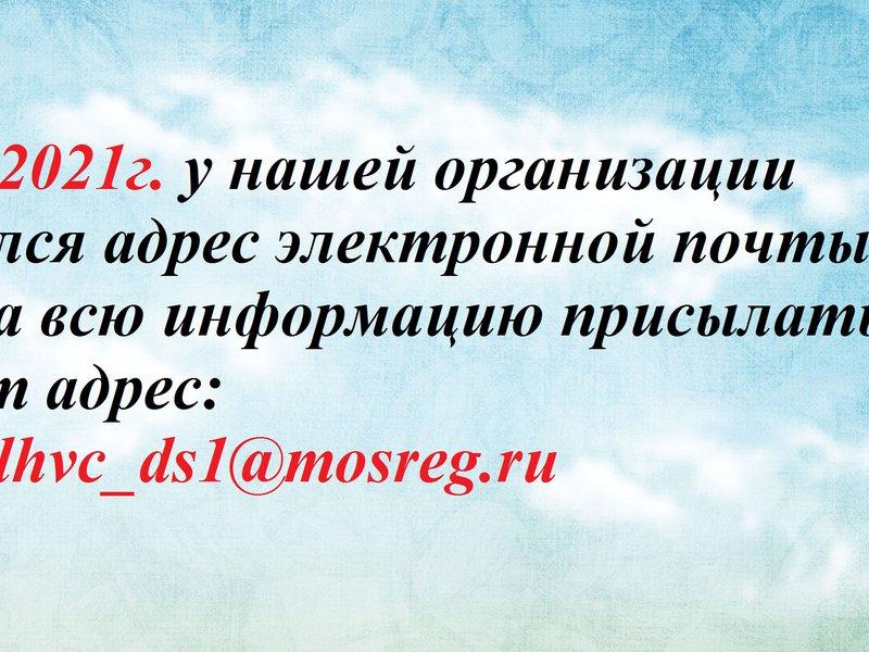 08.04.2021г. у нашей организации изменился адрес электронной почты. Просьба всю информацию присылать на этот адрес:lhvc_ds1@mosreg.ru
