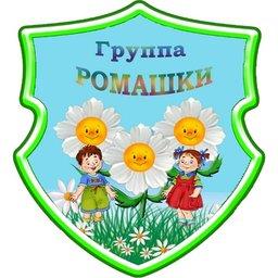 """Группа """"№ 2 «РОМАШКИ»"""""""